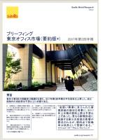 東京オフィス - Q2 2017 (要約版)
