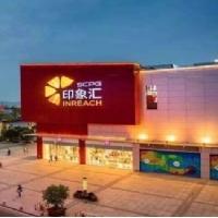 Nanjing Retail Briefing - Spring 2017