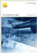 亚太区标杆物业调查-2014年7月