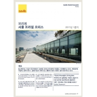 Seoul Office Briefing Q1 2017