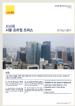 Seoul Office Briefing Q3 2015