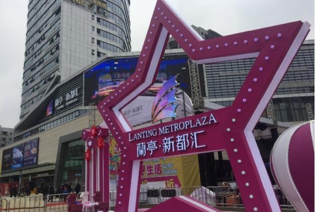 Chongqing Retail Briefing - Winter 2018