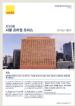 Seoul Office Briefing Q4 2015