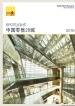 中国零售20城