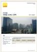 Seodaemun Office Market Briefing 1H 2013