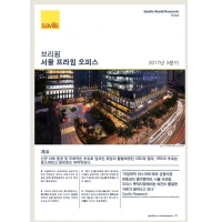 Seoul Office Briefing Q3 2017