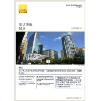上海投资市场简报2016年第四季度