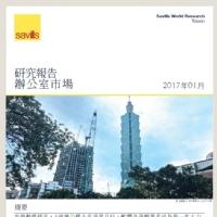 辦公室市場簡報-2017年1月