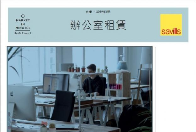 辦公室市場簡報 - 2019Q1