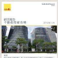 不動產投資市場簡報 - 2016年11月
