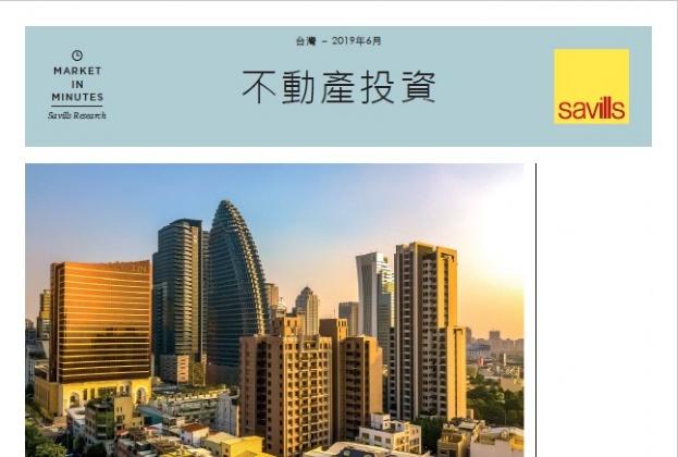 不動產投資市場簡報 - 2019Q1